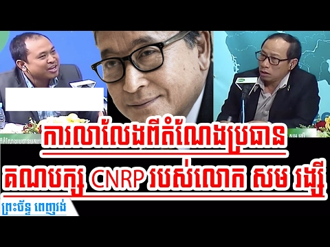 Discuss The Resignation of Mr. Sam Rainsy From CNRP President | Khmer News Today 2017