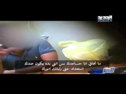 للنشر دعارة مقنّعة في مراكز المساج في لبنان