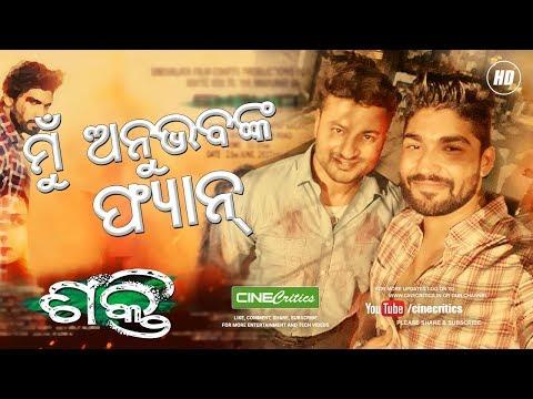 Xxx Mp4 Shakti Odia Movie Hero Karan The Big Fan Of Anubhav Mohanty Abhay CineCritics Exclusive 3gp Sex