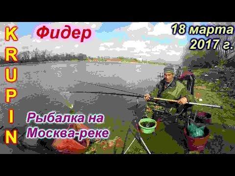 рыбалка на фидер в марте на реке