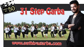 NEW GARBA STEPS 2017  31 STEPS