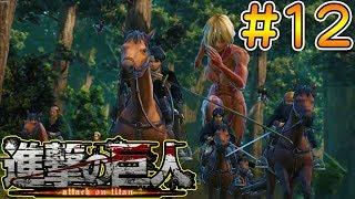 巨樹森林入口保衛戰 Attack on Titan《進擊的巨人》#12 【老頭】