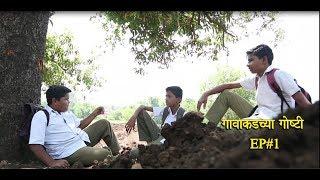 Gavakadchya Goshti|EP#1|Marathi Web|गावाकडच्या गोष्टी|भाग #1