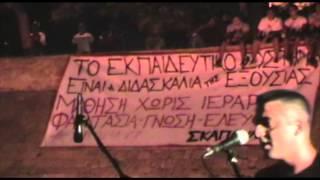 Μεθυσμένα Ξωτικά - Κάτω στην πόλη @ Κύπρος