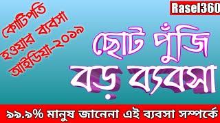 💥ছোট পুঁজি-বড় ব্যবসা || Fiber Mosquito Making Business In Bangladesh || Rasel360