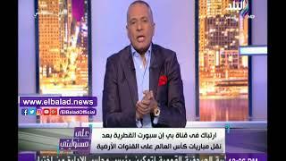صدى البلد | أحمد موسى: شاهدوا مباريات مصر في المونديال بـ 20 جنيها