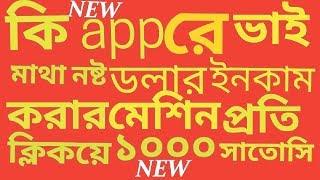 Make Money to Home, bitcoin earning apps Bangla tutorial 2018,