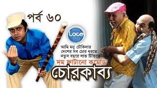 Chor Kabbo  Part 60 | চোরকাব্য পর্ব ৬০। চোরদের নিয়ে মহাকাব্য । Bangla New Comedy Natok 2018