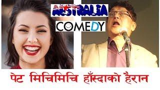 Shailendra Simkhada latest  comedy /  Australia Sydney