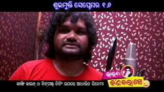 Bhaina Kana Kala Se | ABCD Song MAKING  | Balakrushna | Chandan | Uttam Mohanty | Kuna Tripathy