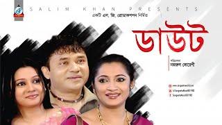 Daut | ডাউট | Bangla Natok 2017 | Sangeeta