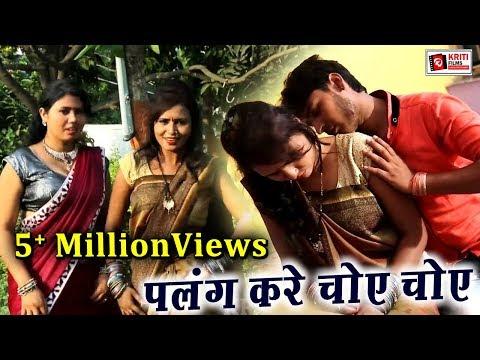 Xxx Mp4 पलंग करे चोए चोए Choye Choye Bullet Lal Yadav Bhojpuri Hot Video Song 2017 3gp Sex