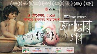 Jalal's Story (Jalaler Golpo/জালালের গল্প) -  Official Trailer