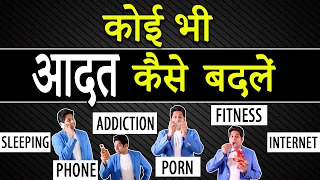 How to change HABITS ? : Life Changing Formula for Success in Hindi