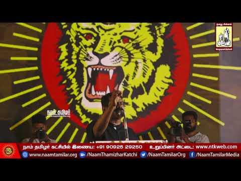 Xxx Mp4 27 11 2018 சீமான் எழுச்சியுரை தஞ்சாவூர் Seeman Latest Speech Thanjavur Maaveerar Naal 2018 3gp Sex