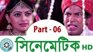 Mosharraf Karim New Natok Comedy Bangla Natok 2016 - Cinematic ft Nipun - Part 06