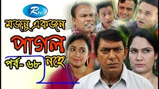 Mojnu Akjon Pagol Nohe | EP-68 | Chanchal Chowdhury | Rtv