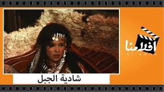 الفيلم العربي - شادية الجبل - بطولة فريد شوقي وبرلنتي عبدالحميد ومحمود المليجي