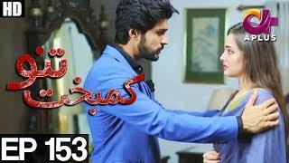 Kambakht Tanno - Episode 153    A Plus ᴴᴰ   Shabbir Jaan, Tanvir Jamal, Sadaf Ashaan