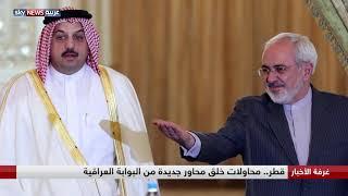 العراق.. رفض لاقتراح قطر الخماسي