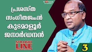 In Conversation with Kudamaloor Janardanan | Straight Line | Part 03 | Kaumudy TV