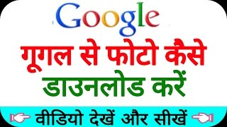 Google se photo download kaise kare in Hindi
