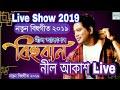 Neel Akash Live With His New Song Pokhila ||Bihuwan 2019||