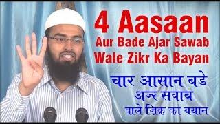 4 Bohot Aasaan Aur Bohot Bada Ajar Sawab Denewale Zikr Ya Tasbeeh By Adv. Faiz Syed