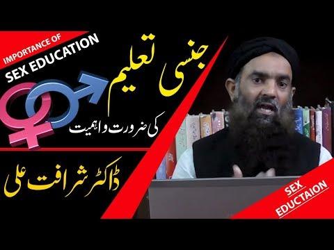 Xxx Mp4 Sex Education Episode 1 Importance Of Sex Education Sex Education In Urdu جنسی تعلیم کی ضرورت 3gp Sex