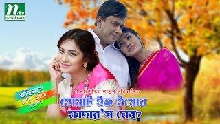 Bangla Telefilm - What is Your Father's Name? (হোয়াট ইজ ইয়োর ফাদার'স নেম?) | Joly & Zahid