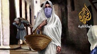 حكايات العابرين - 9 فاطمة المعكرة - الجزائر