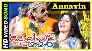 Poilce Maman Malayalam Movie | Songs | Annavin Singari Song | Baburaj | Vishnu | Nidhin