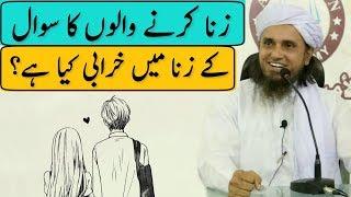 Zina Karne Walo Ka Sawal ke Zina Me Kharabi Kya Hain | Mufti Tariq Masood | Islamic Group