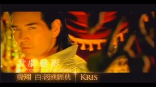 費翔Kris 《歌劇魅影 THE PHANTOM OF THE OPERA》MV---豐華唱片官方版