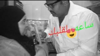 تقليد فيلم عريس مراتي  ساعه لقلبك❤😂