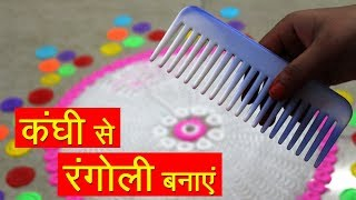 Beautiful & Easy Rangoli Designs for Diwali | कंघी और छलनी से बनाये Rangoli Easy & Unique Design