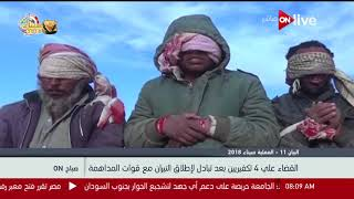 """صباح ON - البيان رقم """"11"""" من القوات المسلحة حول نتائج العملية الشاملة """"سيناء 2018"""""""