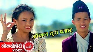 New Lok Geet 2074/2017   Okhal Dhunga Bajar - Raj Rai & Sushma Rai Ft. Sunil Tamang & Junu Rai