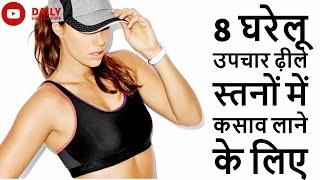 ढीले लटके हुए स्तन को टाइट करने के ८ घरेलू उपचार | Tighten Your Sagging Breast In 7 Days