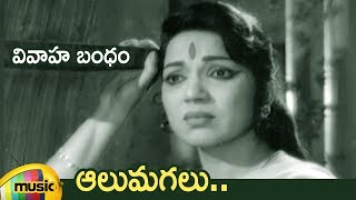 NTR Hit Songs | Aalu Magalu Video Song | Vivaha Bandham Telugu Movie | Bhanumathi | Mango Music