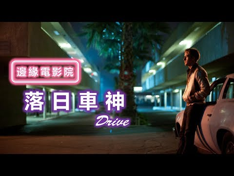 Xxx Mp4 【邊緣電影院】《落日車神》 默默的無名英雄 XXY 3gp Sex
