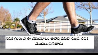 Aazing benefits of walking in telugu |MUST WATCH|