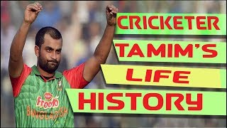 History of Tamim iqbal, জনপ্রিয় ক্রিকেটার তামিম ইকবালের জীবনী।