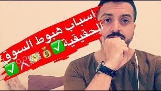 سعودي : قصة اختراق باينانس + السبب الحقيقي لهبوط السوق وليس الإشاعات !!!