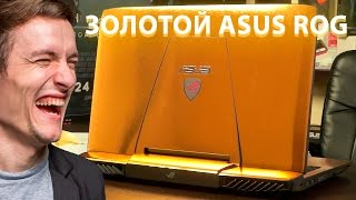 ЗОЛОТОЙ ASUS ROG G751 - СВАГАБУК by Kremeniuk