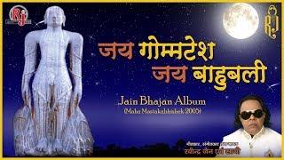 Jai Gomtesh Jai Bahubali   Album   R.J. Jukebox