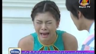 Thai Drama, thai movie, bayon tv, bonlom khlun angrun besdung,បន្លំខ្លួនអង្រួនបេះដូង