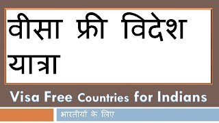 Visa Free Countries for Indians in hindi