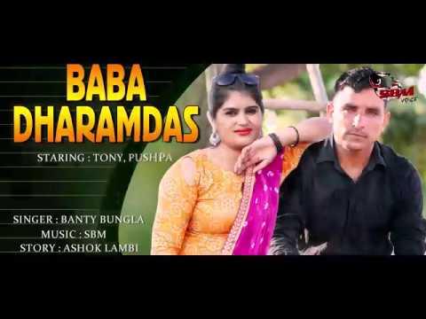 Xxx Mp4 Baba Dharmadas Song Bunty Bhungla And Tony Bhungla Puspa Swami Sbm Voice 3gp Sex