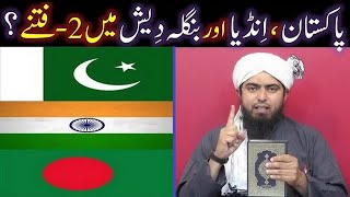 PAKISTAN, INDIA & BANGLADESH main 2-Biggest FITNAY kia hain ??? (By Engineer Muhammad Ali Mirza)